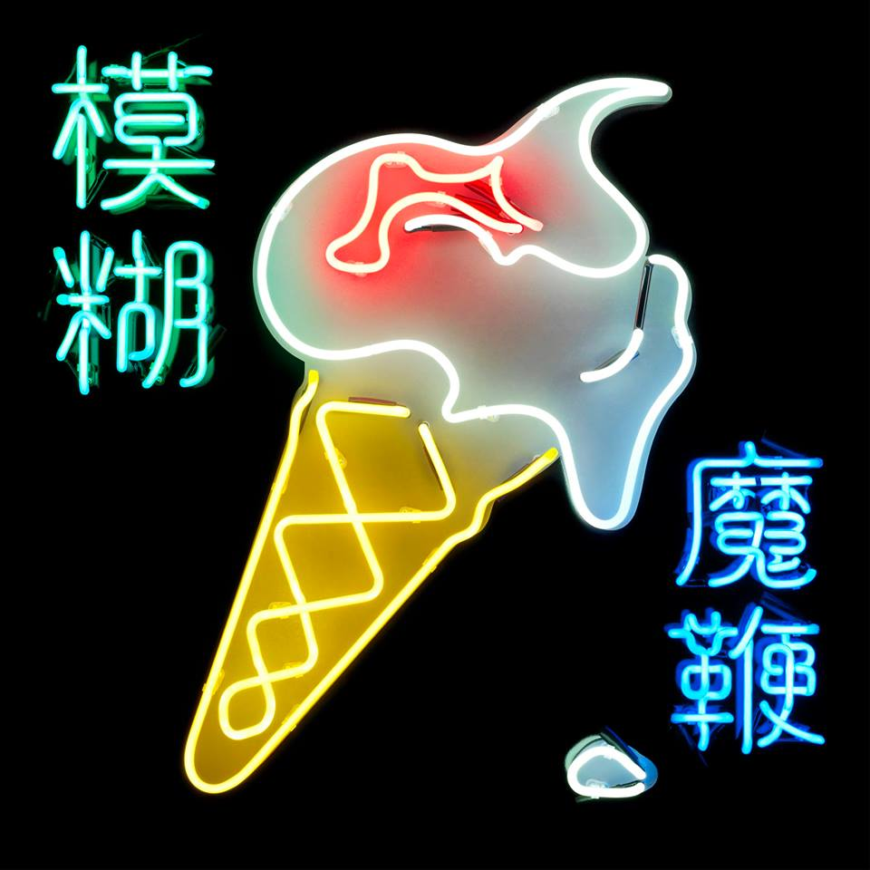 blur the magic whip recensione